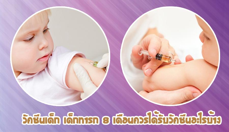วัคซีนเด็ก