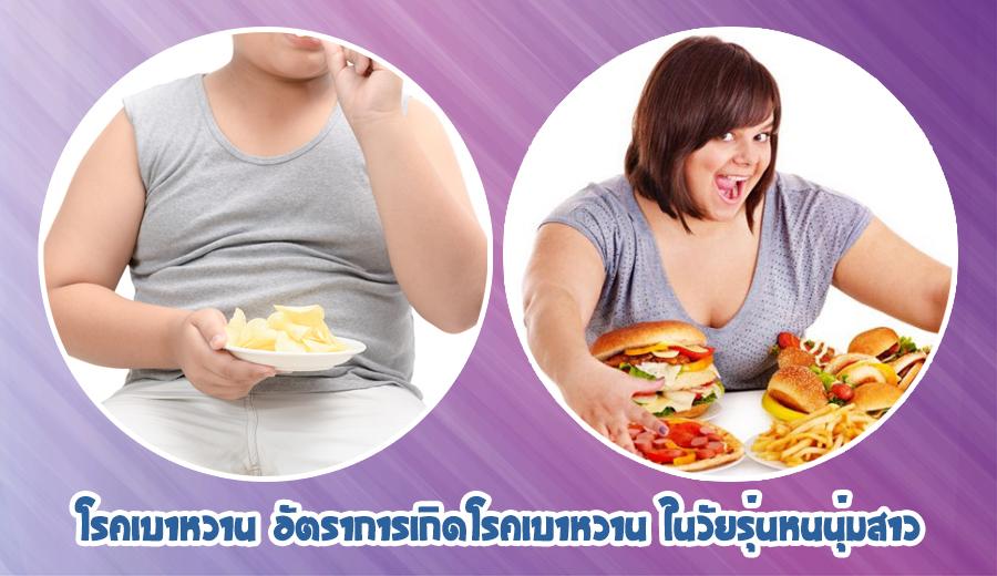 โรคเบาหวาน