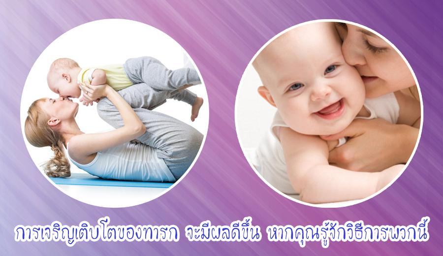 การเจริญเติบโตของวัยทารก