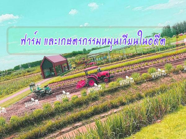 ฟาร์ม